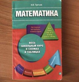 Наглядное пособие по математике. Подготовка к ЕГЭ
