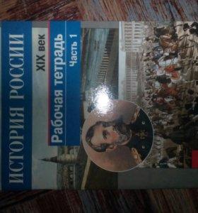 Новые тетради по Истории России