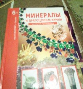 минералы и драгоценные камни