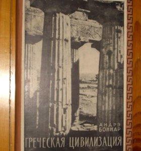 А. Бонар. Греческая цивилизация.