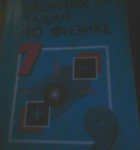 Сборник задач по о физике
