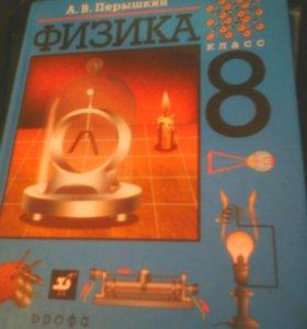 Учебник по физике за 8 класс.