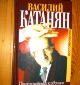 Василий Катанян