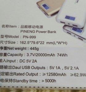 Аккумулятор Pineng PN-999 20000mah