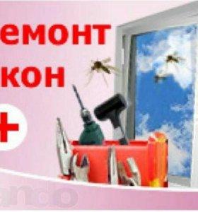 Ремонт Окон+