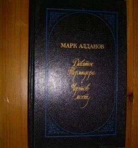 Марк Алданов. В 2 томах.
