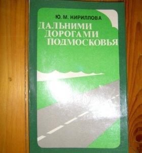 Ю. М. Кириллова.