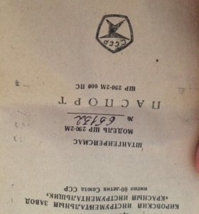 Штангенрейсмас ШР 250 СССР