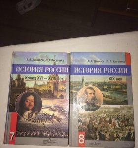 Истрия России