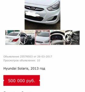 Hyundai Solaris, 2013 г. Звонить 89272834168
