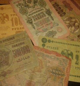 Купюры и монеты царских времен