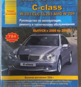 Книга по Мерседес W203