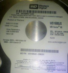 Жесткий диск 160 гб.