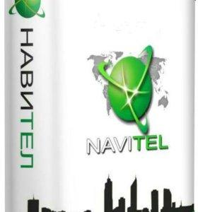 Обновление навигаторов NAVITEL