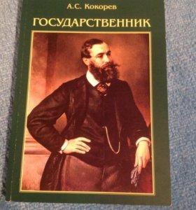 """А.С.Кокорев""""Государственник"""""""
