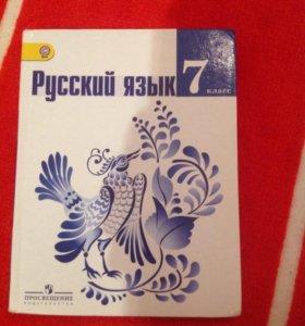 Т.А. Ладыженская Русский язык 7 класс