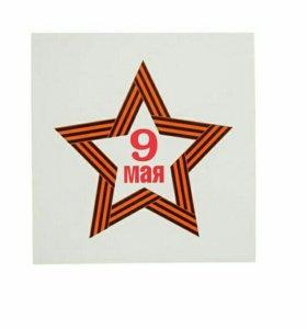 Наклейка 9 мая. Звезда