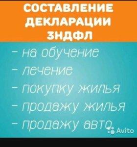 3-НДФЛ декларации