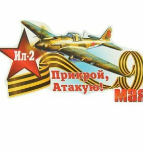 """Наклейка на авто """"9 мая. Прикрой, атакую! ИЛ-2"""""""