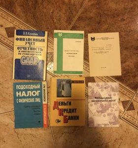 Книги экономика