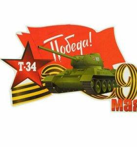"""Наклейка на авто """"Т-34, Победа!"""""""