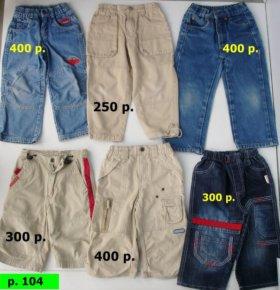 Джинсы, брюки