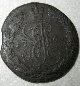 5 копеек 1766г.ЕМ.Оригинал.