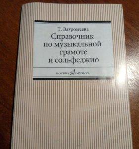 Справочник по муз литературе и сольфеджио