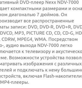Nexx портативный DVD player