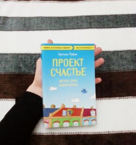 """Книга """"Проект счастья"""""""