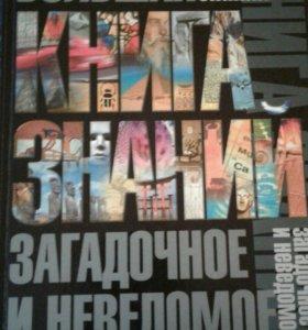 Книга-энциклопедия