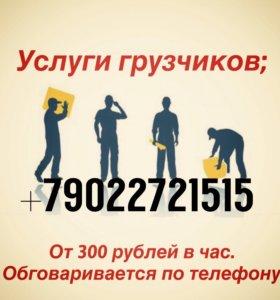 Услуги грузчиков 350р/час