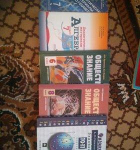 Учебники, егэ, гиа