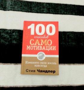 """Книга """" 100 способов самомотивации"""""""