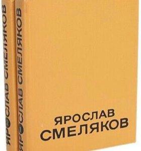 Ярослав Смеляков. Избранные произведения в 2 томах
