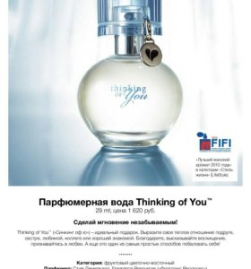 Парфюмерная вода Thinking of you (MARY KAY)