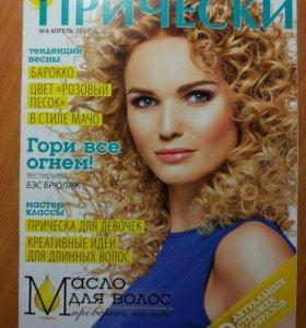 Журнал Стильные причёски