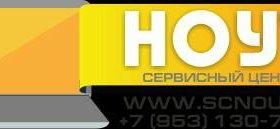 СЦ НОУТ - Ремонт ноутбуков, компьютеров, планшетов