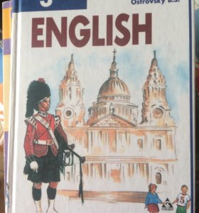 Учебник английского языка -3й год обучения
