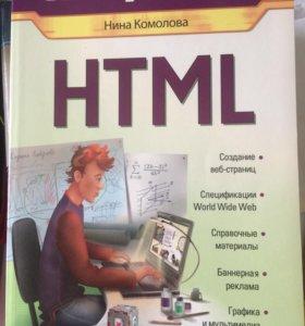 Самоучитель HTML