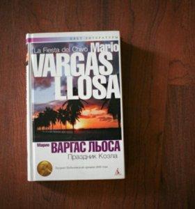 Варгас Льоса Марио. Праздник козла