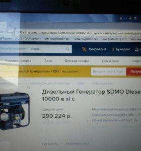 Дизельный генератор SDMO 10.000 exl