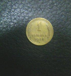 Монета 1 коп 1949г