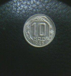 Монета 10 коп 1946г