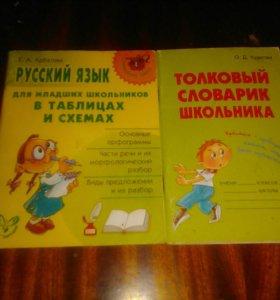 Для младших школьников по Русскому языку
