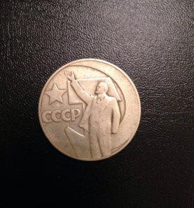 Монета 1 рубль 1967 год СССР Юбилейная
