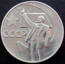 1 рубль СССР 50 лет Сов. власти