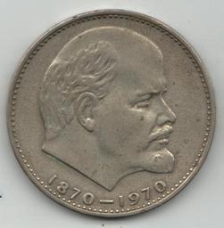 1 рубль СССР Ленин