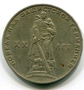 1 рубль СССР 1965 год