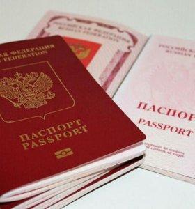 Заполню анкету на загранпаспорт